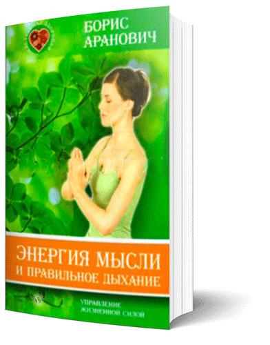 books-energiya-misly