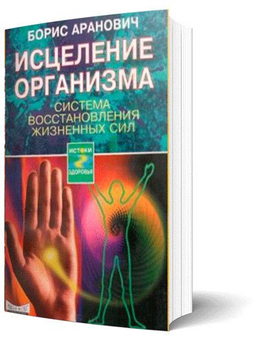 books-ochishenie-ogranisma-14