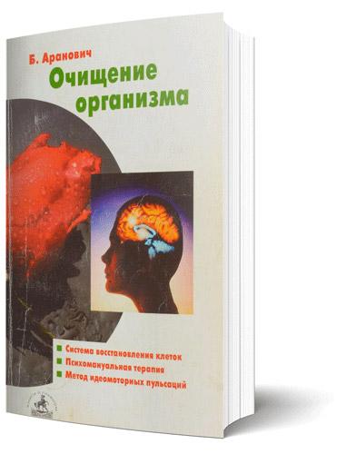 books-ochishenie-ogranisma